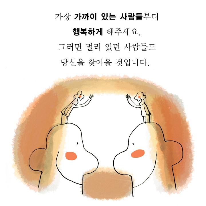 마법의순간-페이지4