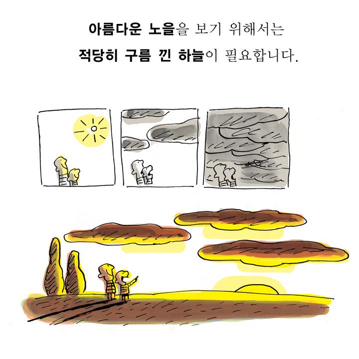 마법의순간-페이지7