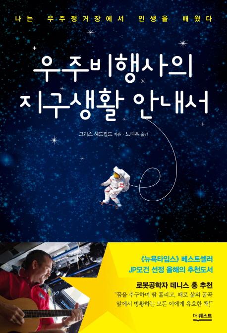 141205_우주비행사의 지구생활 안내서