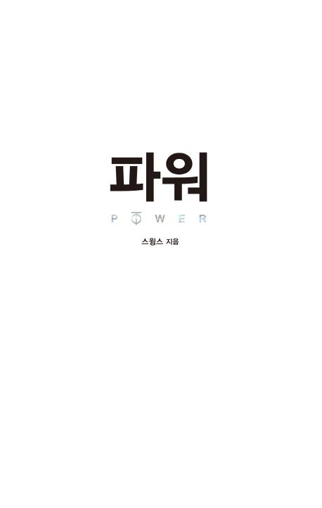 29_파워