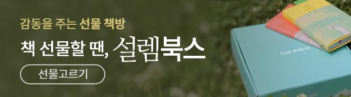 설렘북스배너수정