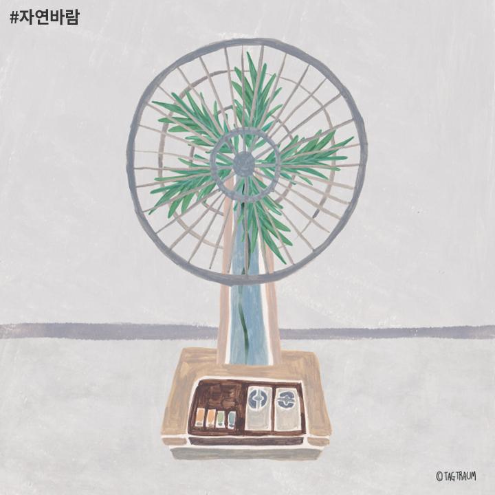 04-자연바람