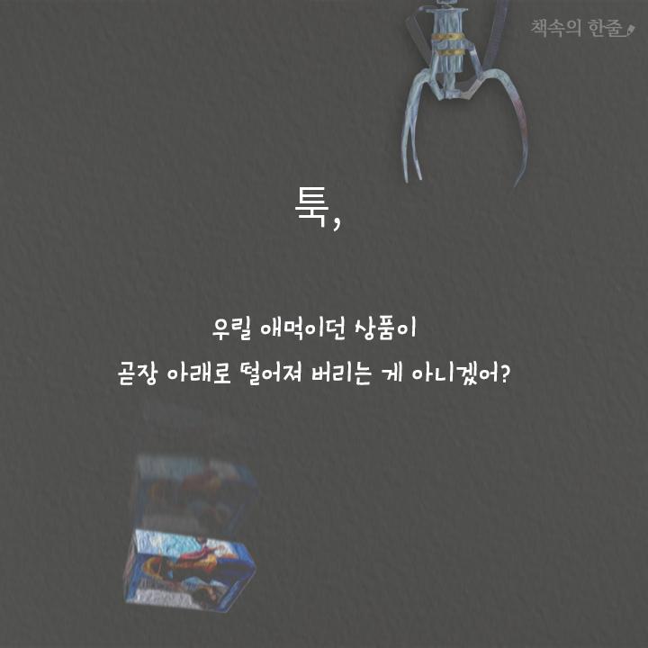 뽑기맨_14