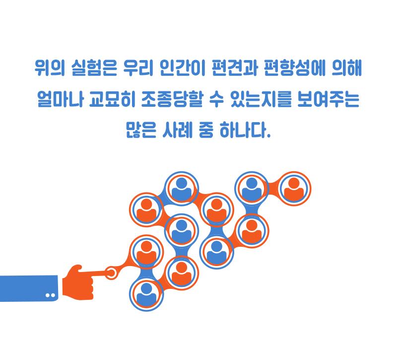 편견_카드뉴스-12