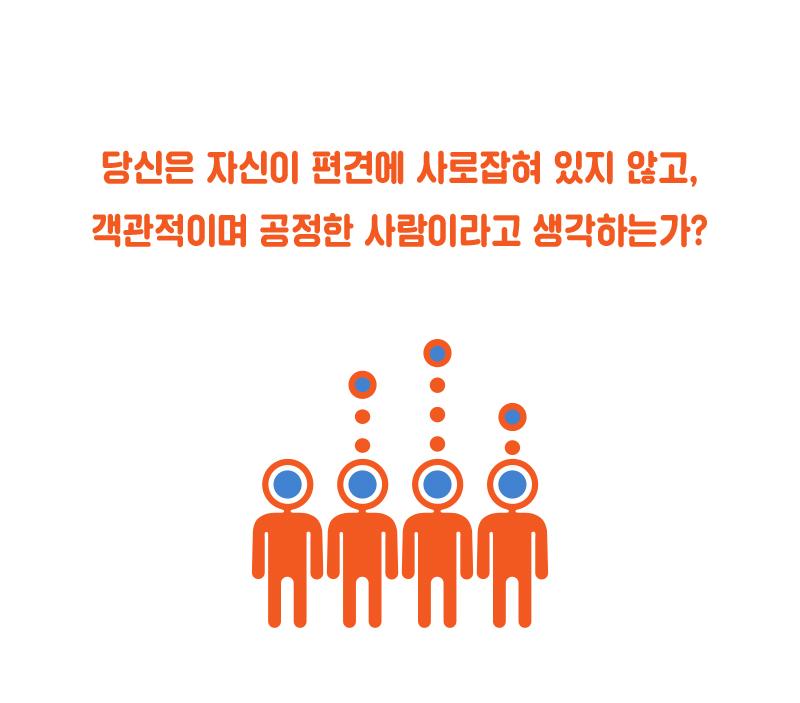편견_카드뉴스-13