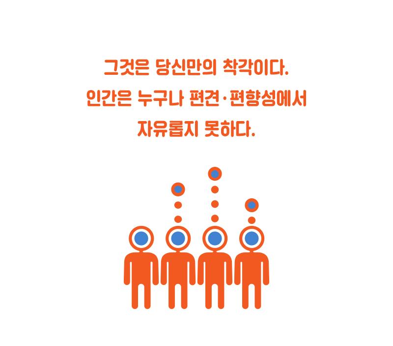 편견_카드뉴스-14