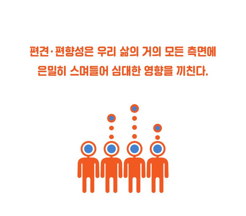 편견_카드뉴스-15